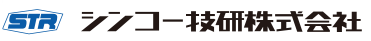 シンコー技研